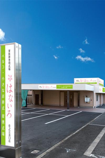 駐車場有 駅近 宿泊可 親族控室有 バリアフリー設備有 安置施設有